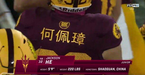 Jackson He Arizona State