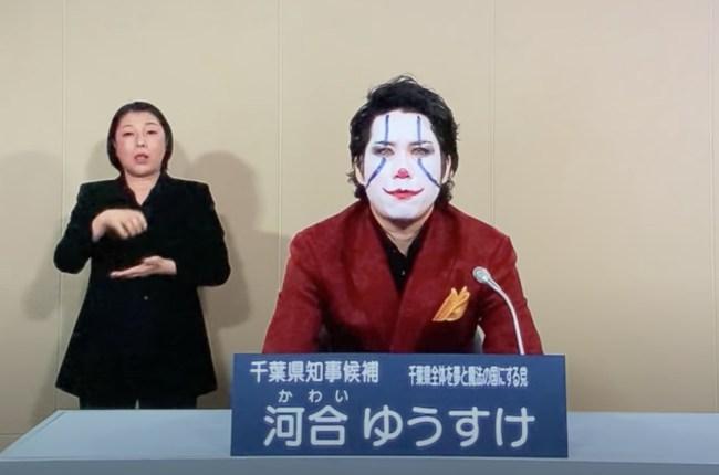 japanese joker mayor